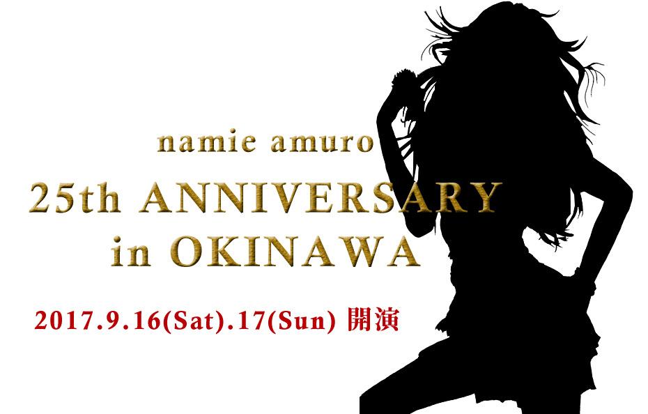 amuro201704 - WOWOWが電話パンク?申込んでも見れない事態に?安室奈美恵 Final Tour