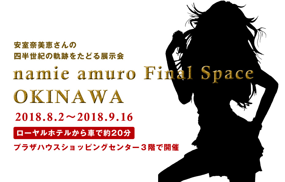 安室奈美恵の展覧会「namie amuro Final Space OKINAWA」