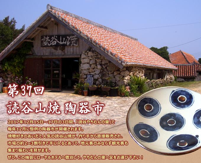 第36回読谷山焼陶器市